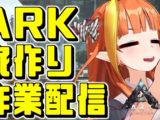 koko24 【ARK】エクス内でマイホーム建築!豪邸じゃ!🏠[COCONSTRUCTION]