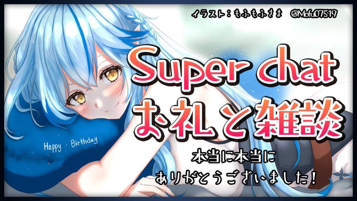 【晩酌雑談】スーパーチャットお礼+雑談【雪花ラミィ/ホロライブ】