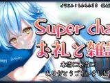 lami24 【晩酌雑談】スーパーチャットお礼+雑談【雪花ラミィ/ホロライブ】