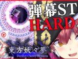 marin25 【弾幕STG】東方妖々夢ハードやりたいだけなんです…【ホロライブ/宝鐘マリン】