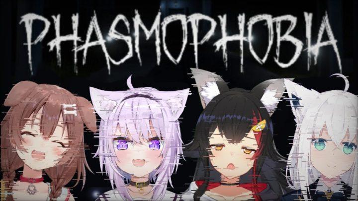 【Phasmophobia】久々のゲーマーズ4人で遠足だぁ~!【#ホロライブゲーマーズ】