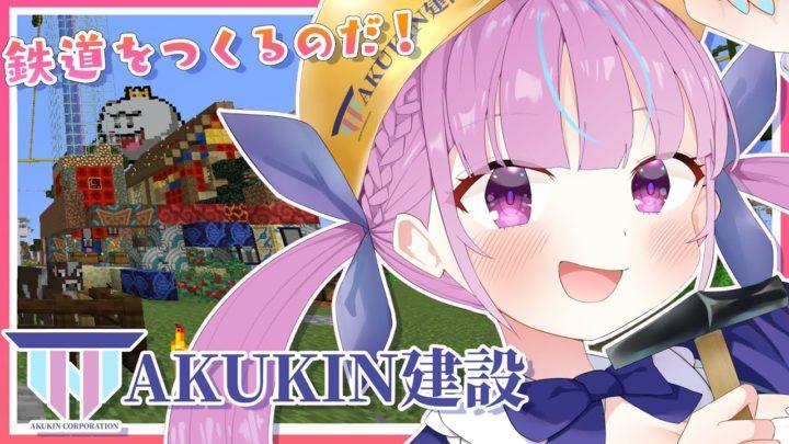 【AKUKIN建設】電車で街をぶんぶんぶん〜!したい!!【湊あくあ/ホロライブ】