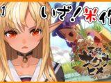 maxresdefault 2020 11 20T005107.313 【天穂のサクナヒメ】やるぞ!稲作!Rice farming🍚 #1