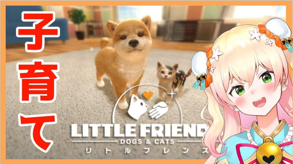 【LITTLE FRIENDS】子育てするぞ~(*'ω'*)【桃鈴ねね/ホロライブ】