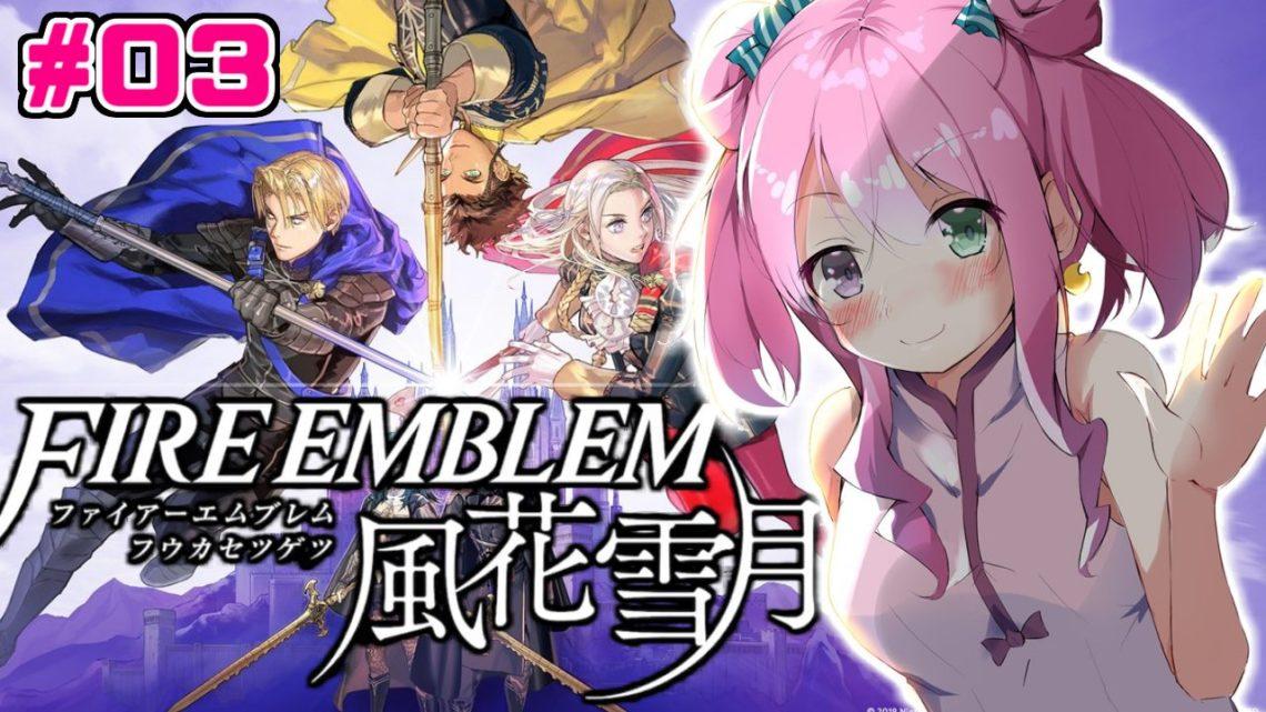【 ファイアーエムブレム 風花雪月 #03 】Fire Emblem【 姫森ルーナ/ホロライブ 】