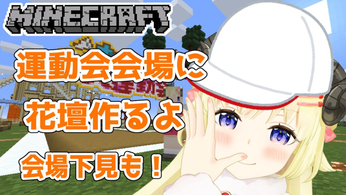 【Minecraft】運動会前日!備えあれば負けなし!!!【角巻わため/ホロライブ4期生】