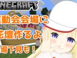 watame 【Minecraft】運動会前日!備えあれば負けなし!!!【角巻わため/ホロライブ4期生】