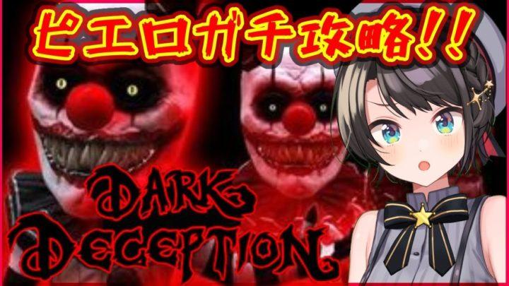 【Chapter3】Dark Diception ピエルステージ攻略すばる【ホロライブ/大空スバル】