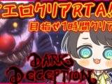1002 【Chapter3】Dark Deception ピエルステージRTA!!リベンジすばる【ホロライブ/大空スバル】