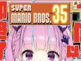 1013 【SUPER MARIO BROS.35】「一位」以外で即終了!【湊あくあ/ホロライブ】