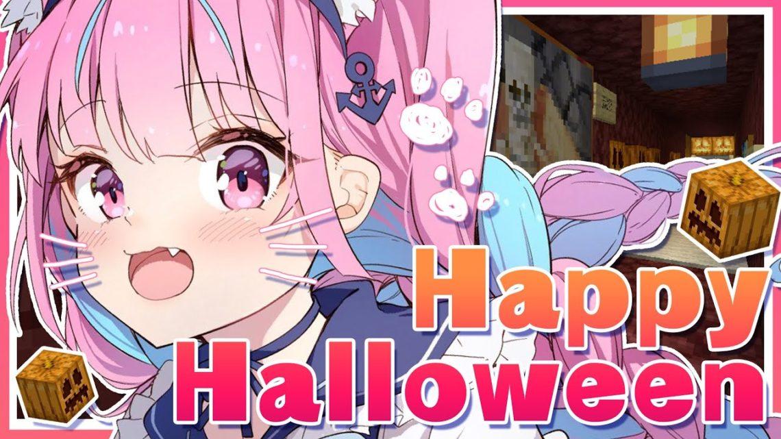 【Minecraft】AKUKIN建設!ホロ鯖Halloween night!!【湊あくあ/ホロライブ】