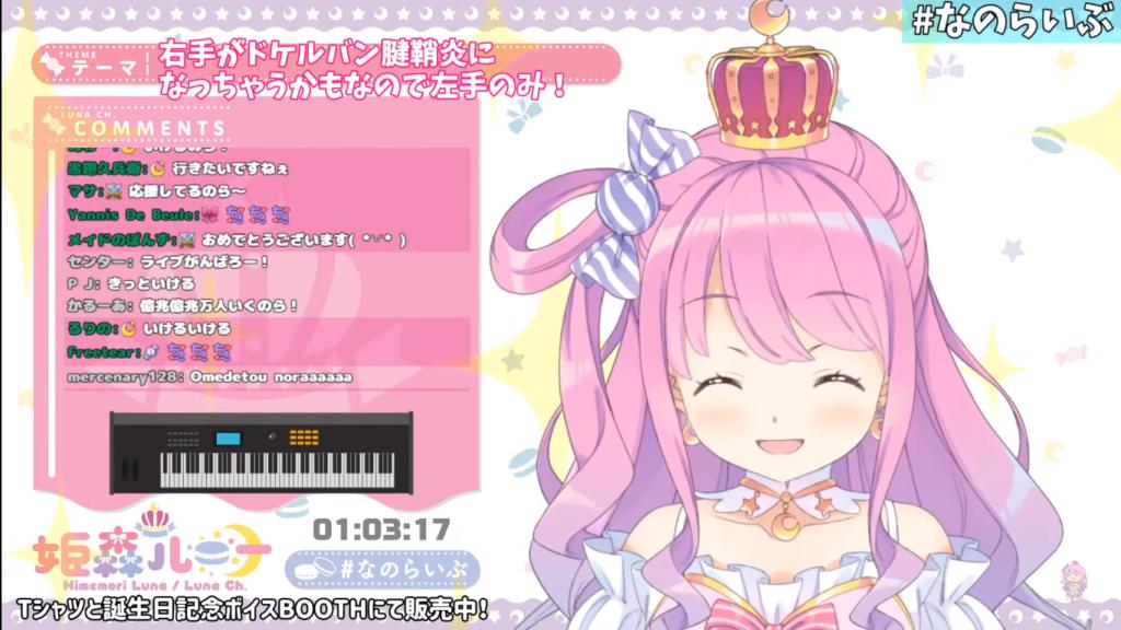 2020 12 03 【 ピアノのお稽古 】12月最初の音楽のお時間なのら🎵🎹 Piano lesson stream【姫森ルーナ/ホロライブ】