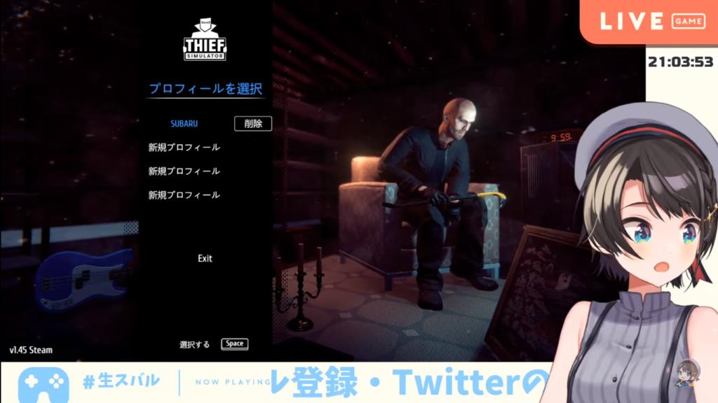2020 12 03 27 【#生スバル】どろぼうしゃんスバル:Thief Simulator【ホロライブ/大空スバル】