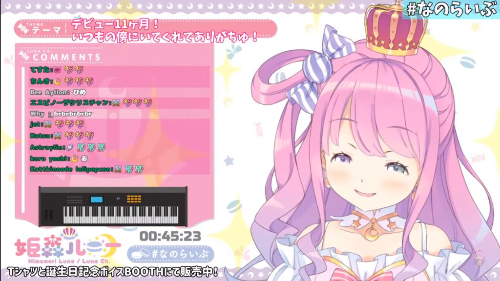 2020 12 05 87 【 ピアノと雑談 】あっという間に1年経つのらね~!!!【姫森ルーナ/ホロライブ】