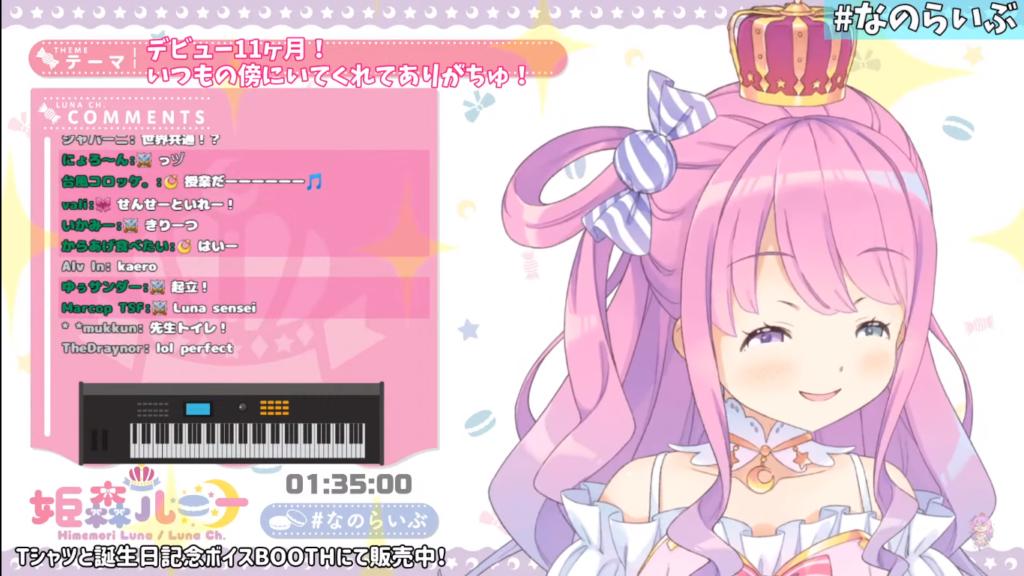 2020 12 05 88 【 ピアノと雑談 】あっという間に1年経つのらね~!!!【姫森ルーナ/ホロライブ】