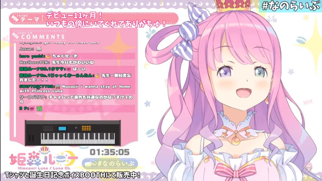 2020 12 05 89 【 ピアノと雑談 】あっという間に1年経つのらね~!!!【姫森ルーナ/ホロライブ】