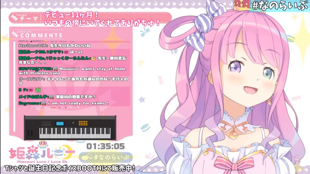 2020 12 05 90 【 ピアノと雑談 】あっという間に1年経つのらね~!!!【姫森ルーナ/ホロライブ】