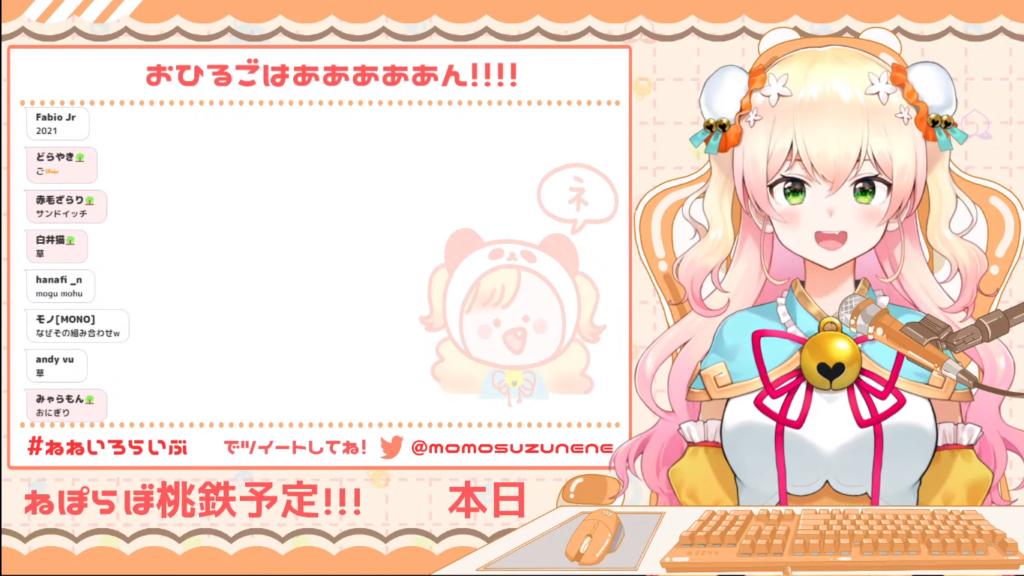 2020 12 08 【雑談】ねねは食べます!!【桃鈴ねね/ホロライブ】
