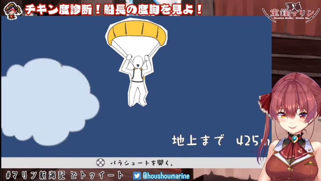 2020 12 10 111 【鳥魂】チキン度診断!! chicken race!!【ホロライブ/宝鐘マリン】