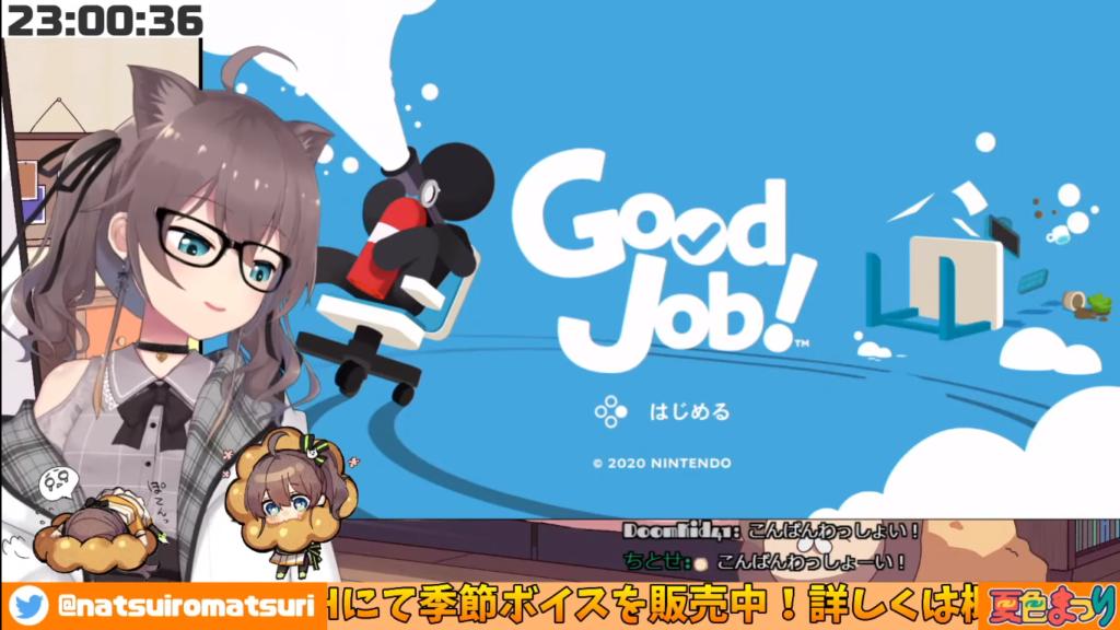 2020 12 14 36 【Good Job!】学生ニート初出勤!ホワイト企業ですか・・・?【ホロライブ/夏色まつり】