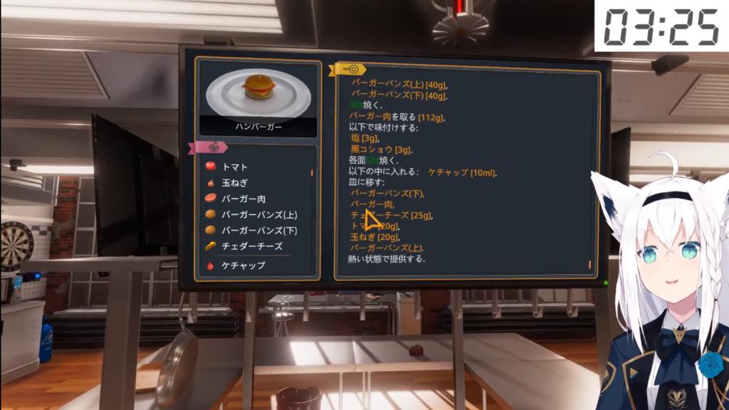 2020 12 18 7 【Cooking Simulator】白上シェフのだいたい5分クッキング「ハンバーガー」【白上フブキ/ホロライブ】