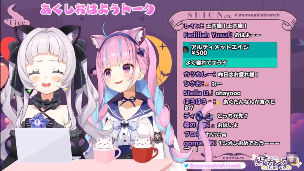 2020 12 22 2 【#あくしお】おはあくしお!!早起き対決だ!!【ホロライブ/紫咲シオン】