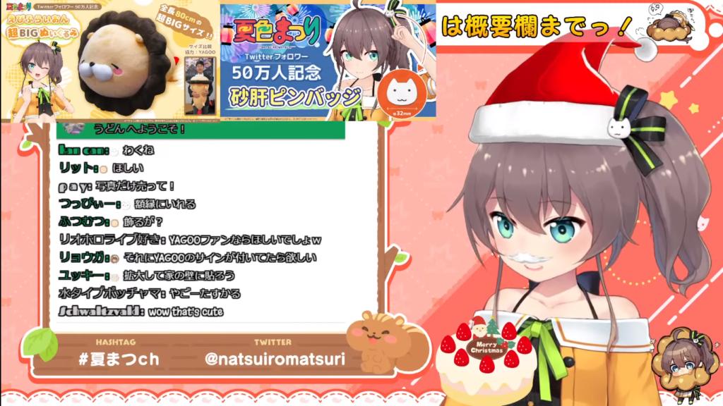 2020 12 24 20 【クリスマス】ケーキ食べてチキン食べていいお知らせする!【ホロライブ/夏色まつり】