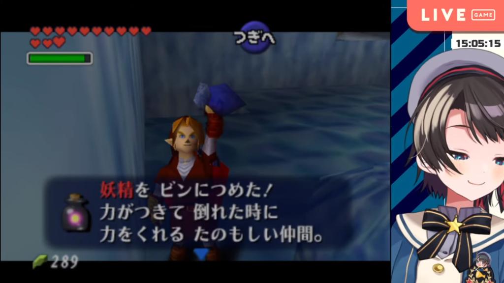 2020 12 28 32 【最終回】ガノンドロフ討伐!!!ゼルダの伝説時のオカリナ:The Legend of Zelda: Ocarina of Time【ホロライブ/大空スバル】