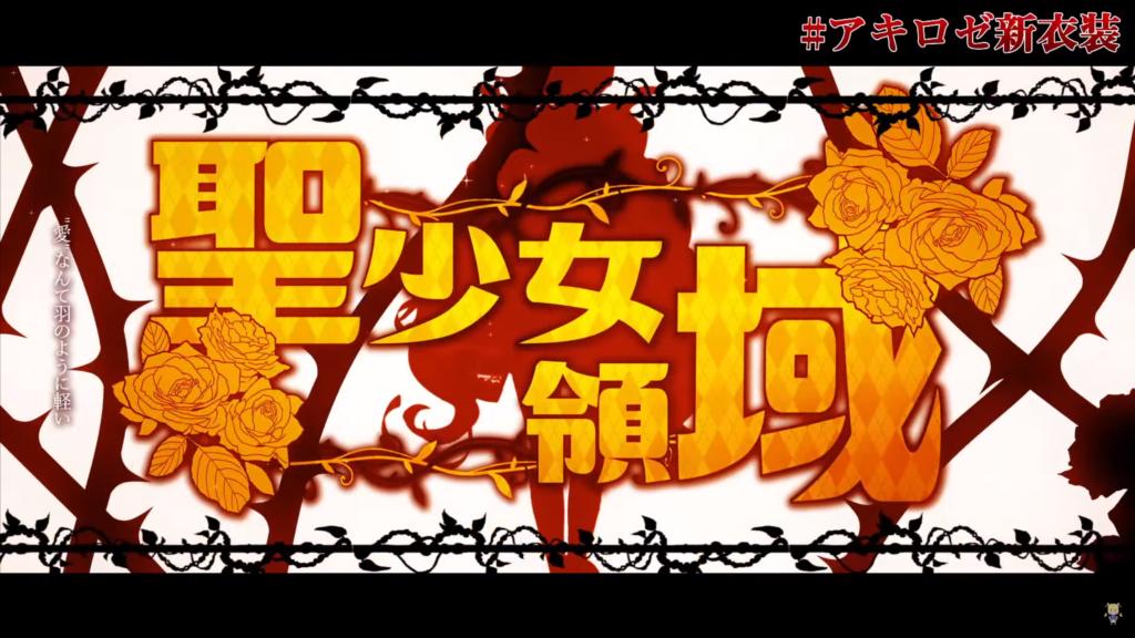 79097340eb9389908807b19635342de4 【 アキロゼ新衣装 】お披露目!!Akirose NEW Costume!【ホロライブ/アキロゼ】