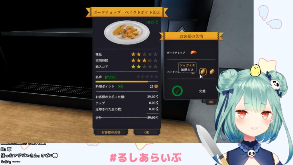 96bdada6ed6a56141bdfff367ec80aa3 【Cooking Simulator】愛情込めてメニュー作るぞい☆【潤羽るしあ/ホロライブ】