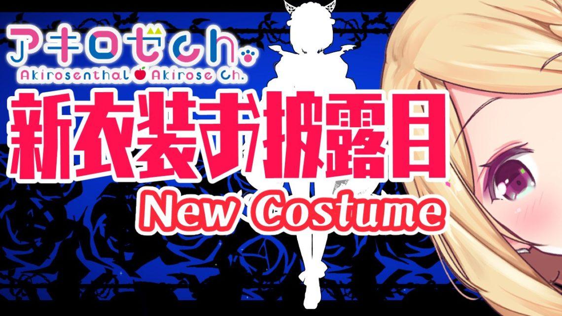 【 アキロゼ新衣装 】お披露目!!Akirose NEW Costume!【ホロライブ/アキロゼ】