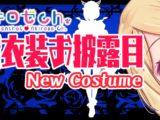 【 #アキロゼ新衣装 】お披露目!!Akirose NEW Costume!【ホロライブ/アキロゼ】