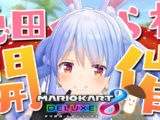 【マリオカート8DX】兎田ぺこら杯...開催!!ぺこ! #ぺこらいぶ