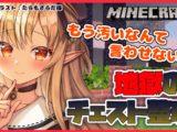 【マインクラフト/Minecraft】これでA型くんもにっこり!(予定)Mysophobia is also smiling【ホロライブ/不知火フレア】