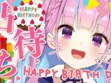akua 【🔥凸待ち🔥】コミュ障は誕生日パワーでみんなと仲良くなれるのか?【#凸待ちあくたん】