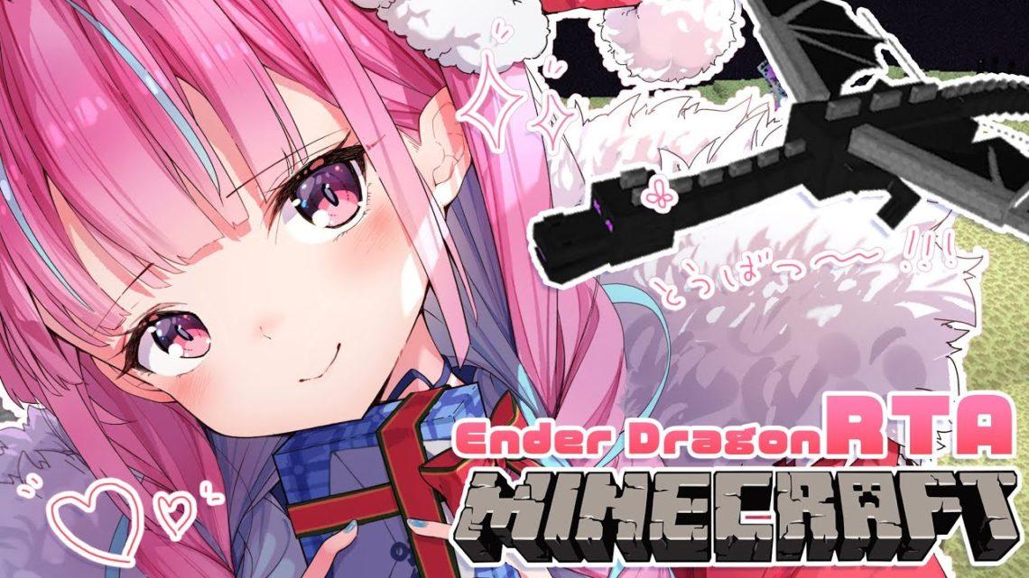 【Minecraft】ついに本番!聖夜のエンダードラゴンRTA!【湊あくあ/ホロライブ】