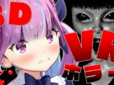 akua3 1 【#湊あくあVRホラー】恐怖度Max!?あのVRホラーに初挑戦……!【湊あくあ/ホロライブ】