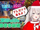 bo27 【WoWS】クリスマスプレゼントあるよ!視聴者参加型『World of Warships』【獅白ぼたん/ホロライブ】