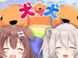botann 16 【PHOGS!】戌と獅子で『犬 犬』!【戌神ころね・獅白ぼたん/ホロライブ】
