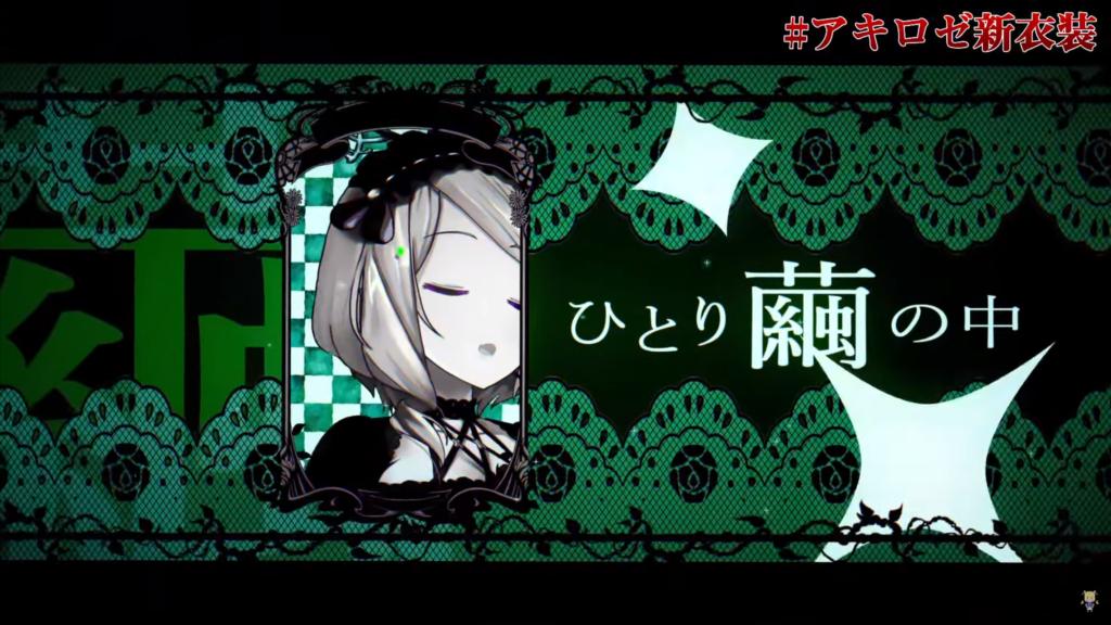 f141a59af96df28db3bd662f1787b4f5 【 アキロゼ新衣装 】お披露目!!Akirose NEW Costume!【ホロライブ/アキロゼ】
