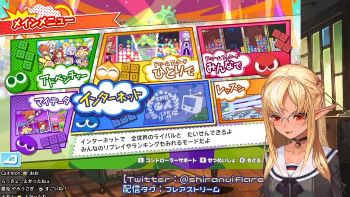 【ぷよテト2】ぷよぷよとテトリスが遊べるってマジ!?Fusion of Puyo Puyo and Tetris【ホロライブ/不知火フレア】