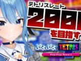 【ぷよテト2】※スナイプ禁止!テトリスレート2000を目指す!【ホロライブ / 星街すいせい】