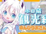 fubbuki11 【Minecraft】おしえて!ホロ鯖のんびり観光編【白上フブキ/ホロライブ】