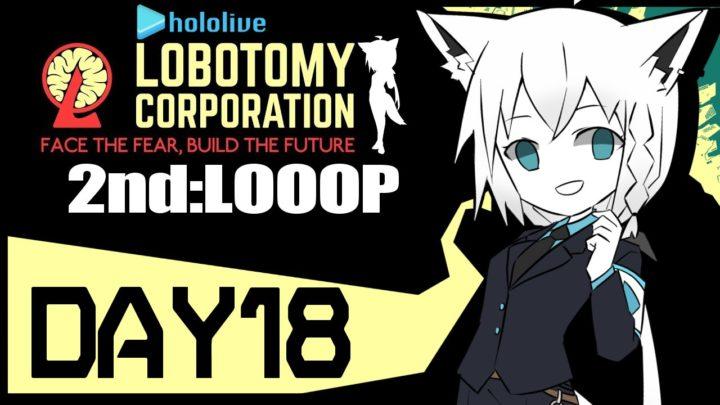 【DAY18】HOLOLIVE_ Lobotomy Corporation/2Looop【白上フブキ/ホロライブ】