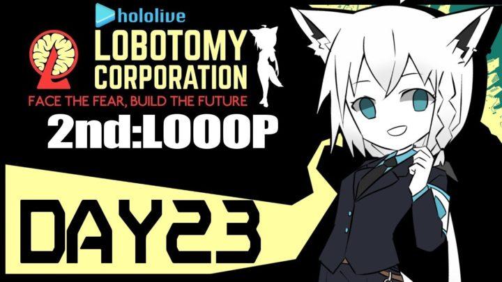【DAY23】HOLOLIVE_ Lobotomy Corporation/2Looop【白上フブキ/ホロライブ】