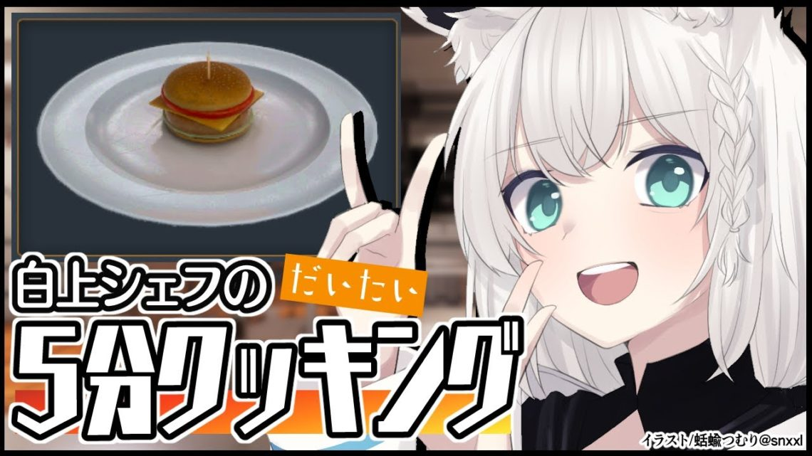 【Cooking Simulator】白上シェフのだいたい5分クッキング「ハンバーガー」【白上フブキ/ホロライブ】