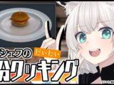 fubuki171 【Cooking Simulator】白上シェフのだいたい5分クッキング「ハンバーガー」【白上フブキ/ホロライブ】