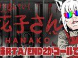 fubuki21 【ホラー】曖昧RTA.1時間30分は切ってみたい。【白上フブキ/ホロライブ】