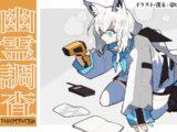fubuki3 【Phasmophobia】LV117幽霊調査員きーつねのソロ調査!!【ホロライブ/白上フブキ】