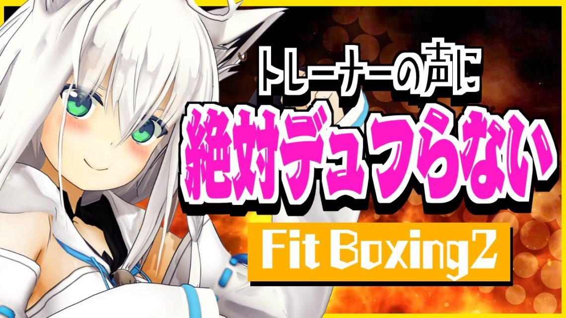 絶対!絶対!トレーナーの声にデュフらないと誓う Fit Boxing 2【ホロライブ/白上フブキ】